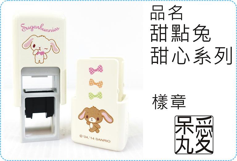 甜點兔甜心系列翻滾章