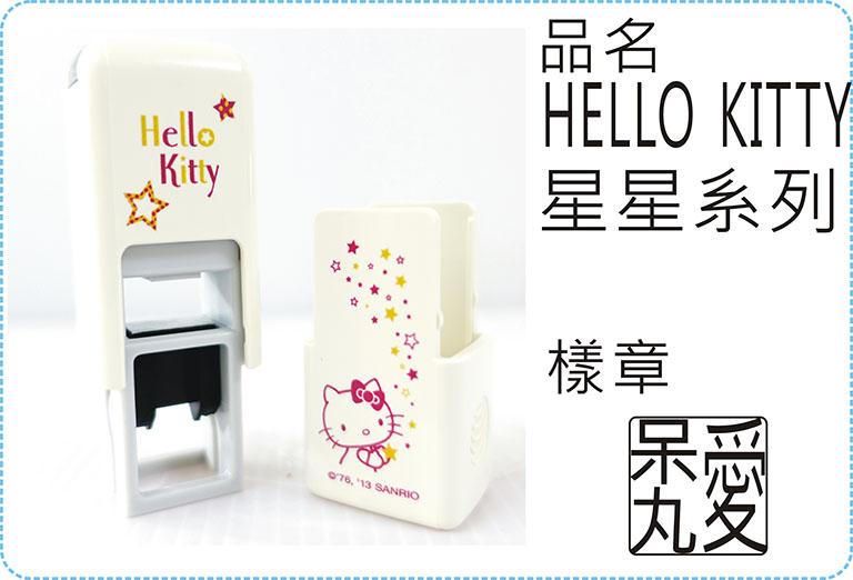 HELLO KITTY星星系列翻滾章