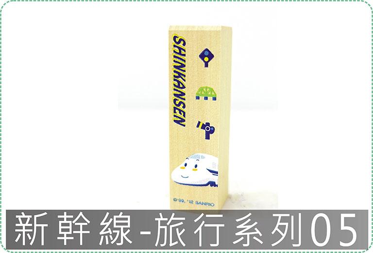 新幹線05旅行四分方章
