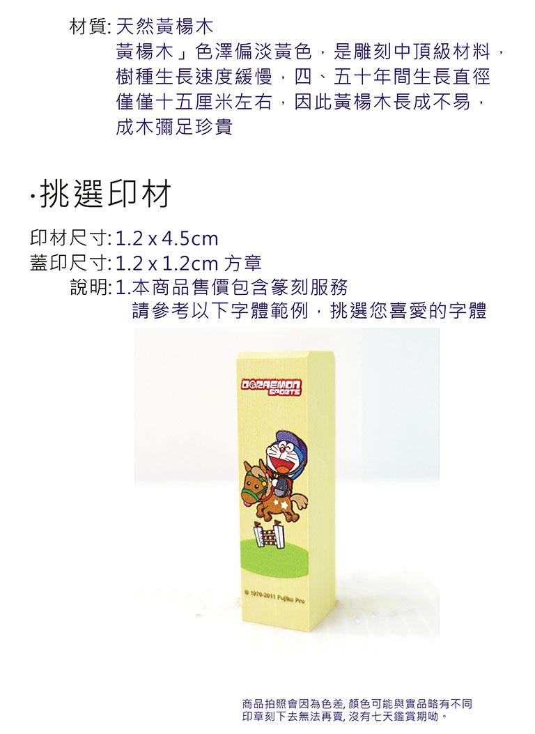 哆啦A夢01運動四分方章
