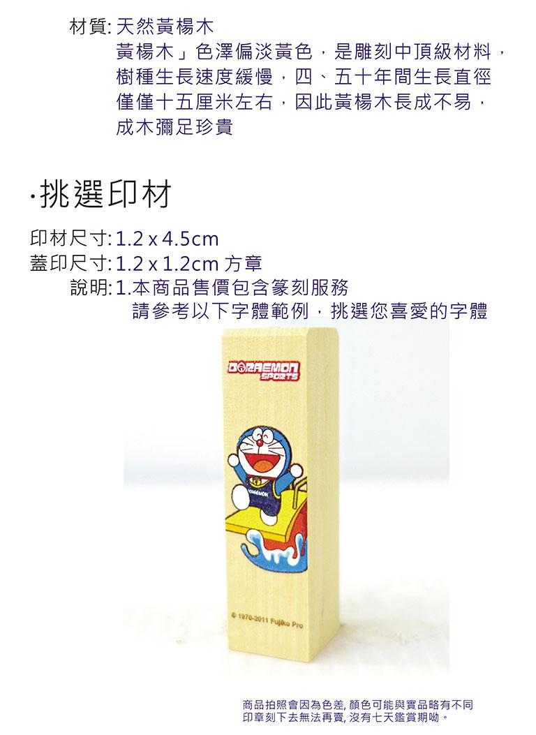 哆啦A夢02運動四分方章