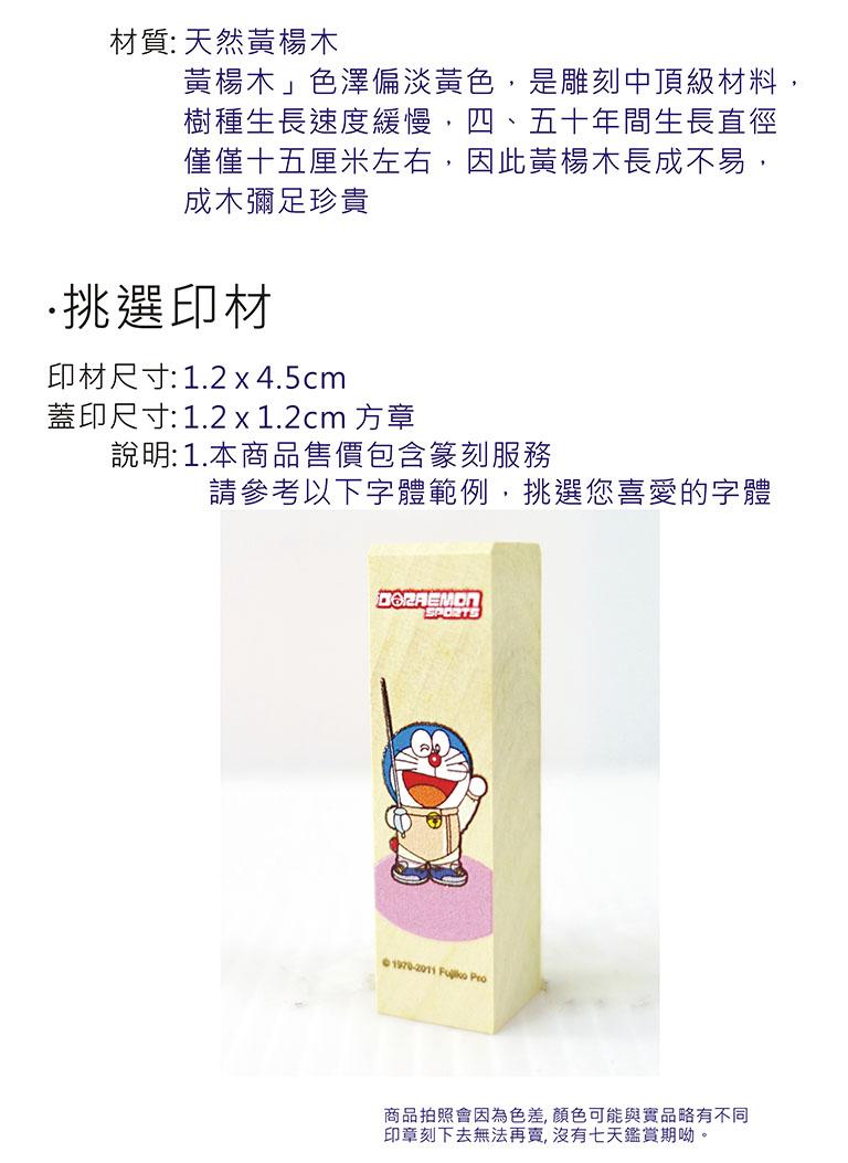哆啦A夢04運動四分方章
