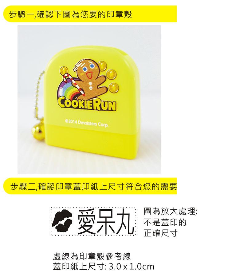 黃色跑跑薑餅人彩盒章