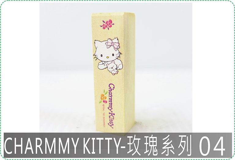 Charmmy kitty04玫瑰系列四分方章