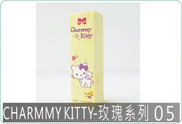 Charmmy kitty05玫瑰系列四分方章