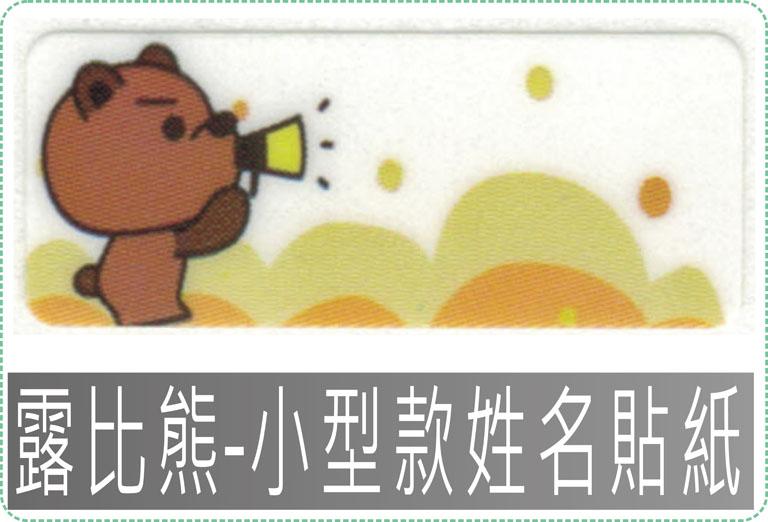 露比熊-小型姓名貼紙