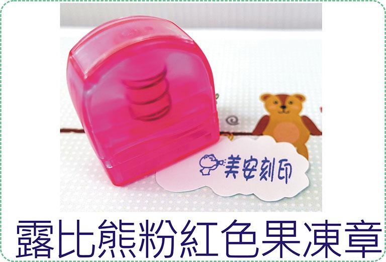 露比熊粉紅色果凍章