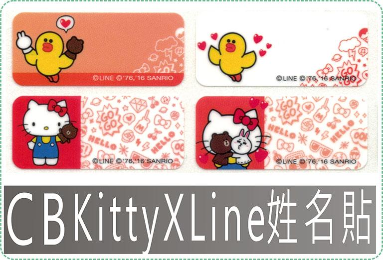 CB款限量KittyXLine聯名姓名貼紙三麗鷗授權x144張