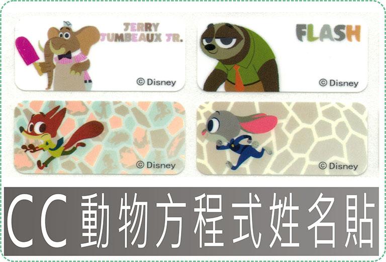 CC款動物方程式姓名貼紙迪士尼授權x144張