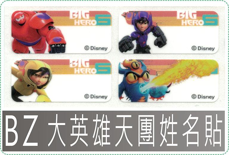 BZ款大英雄天團姓名貼紙迪士尼授權x144張
