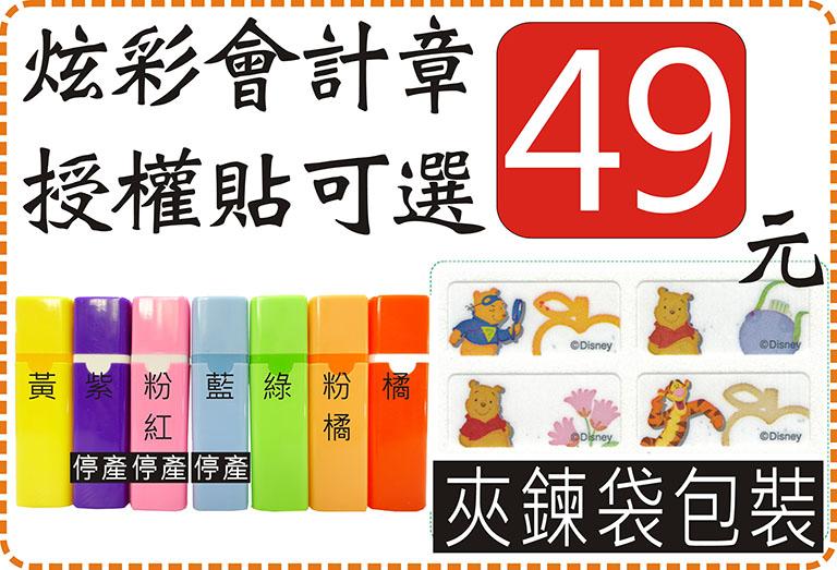 炫彩會計章送授權貼紙49元