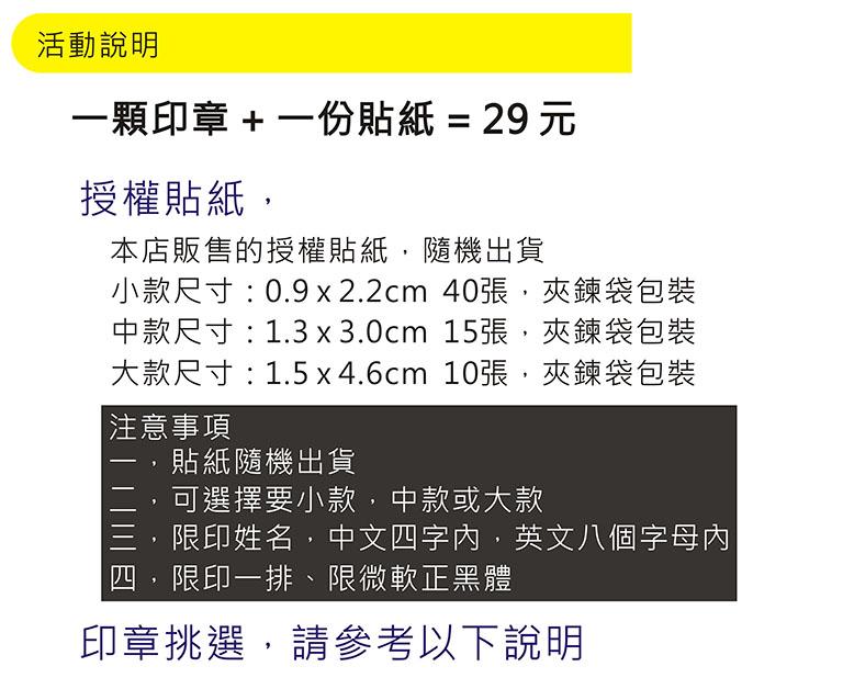 炫彩會計章送授權貼紙29元
