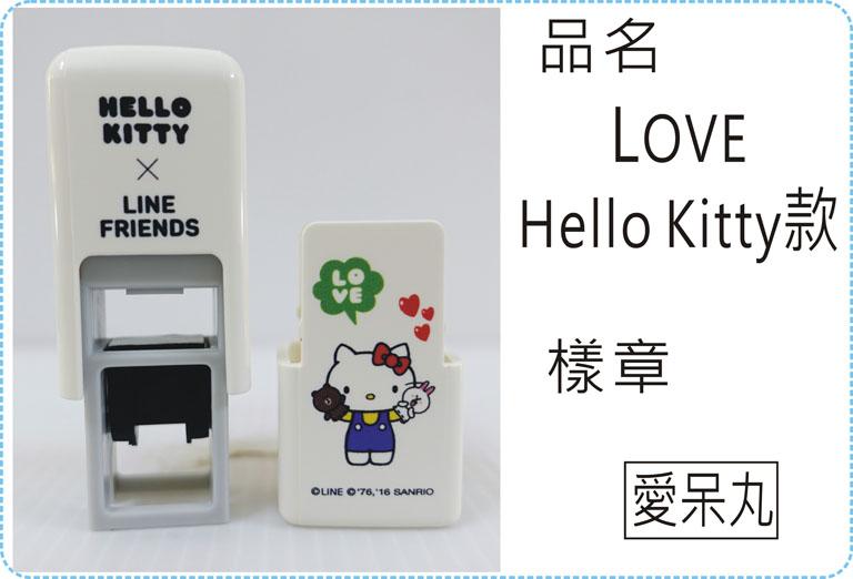 Love Hello Kitty款會計章系列翻滾章