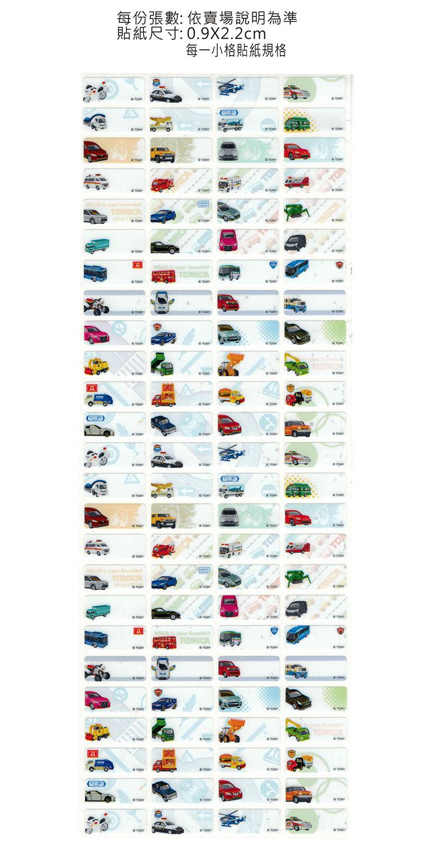 多美小汽車-小型款姓名貼紙