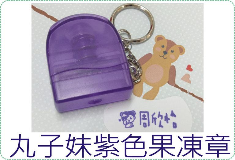 丸子妹紫色果凍章