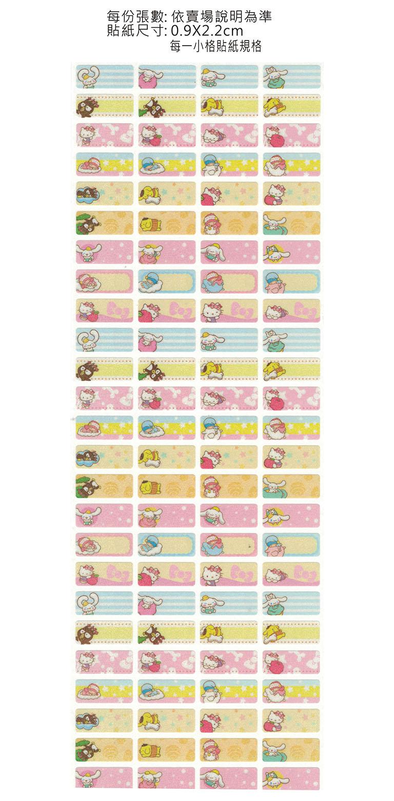 三麗鷗白日夢-小型款姓名貼