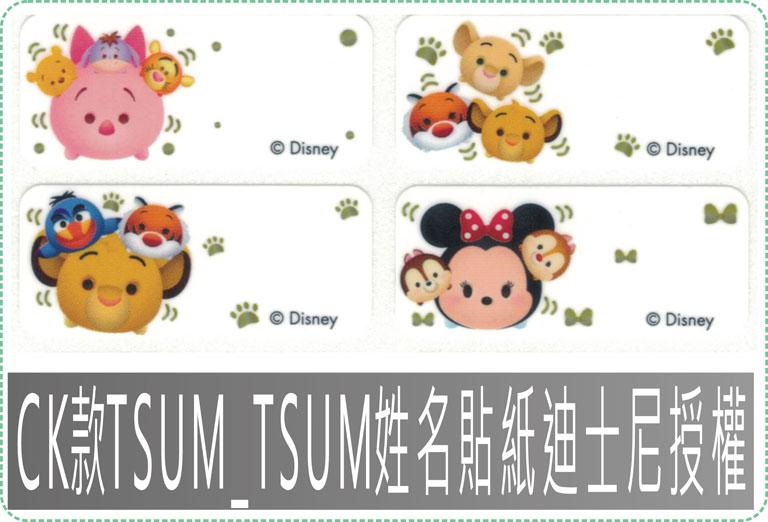 CK款TSUM_TSUM姓名貼紙迪士尼授權