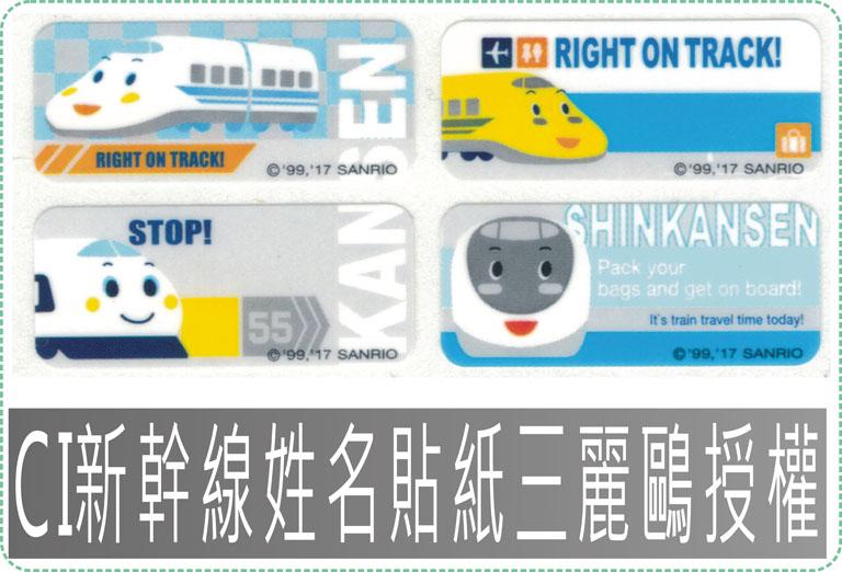CI新幹線姓名貼紙三麗鷗授權權