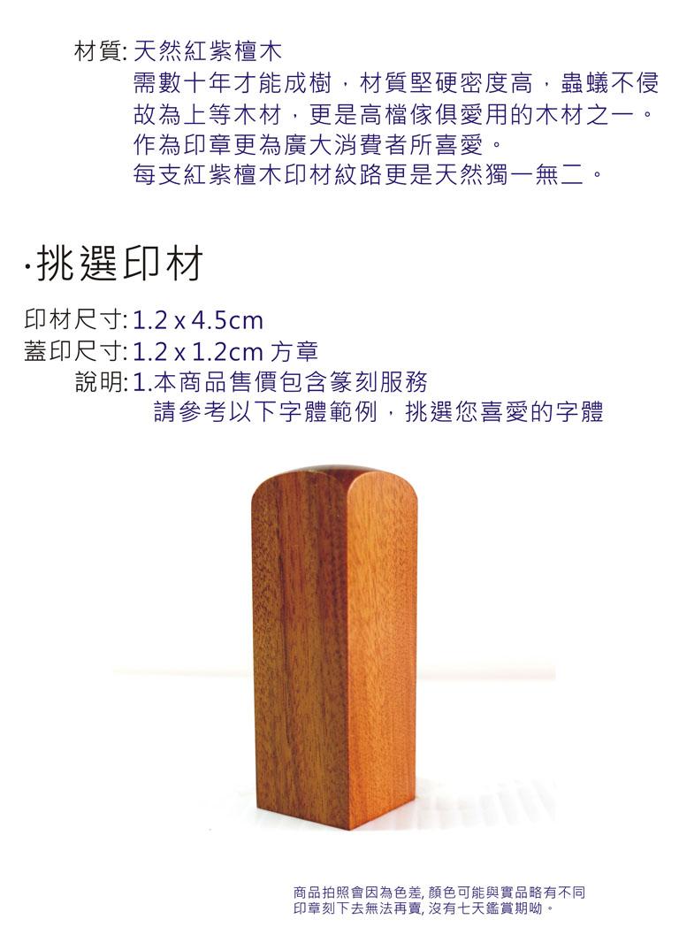 紅紫檀木四分方章