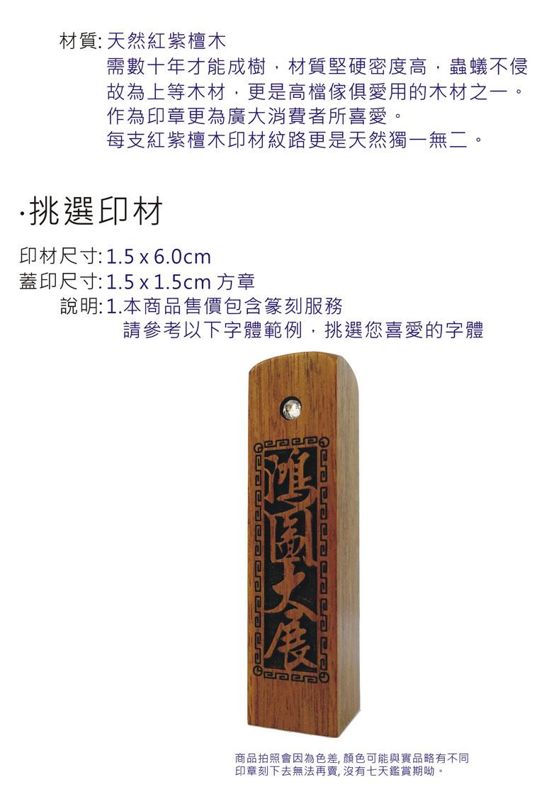 紅紫檀木五分方章加鑽鴻圖大展大字款