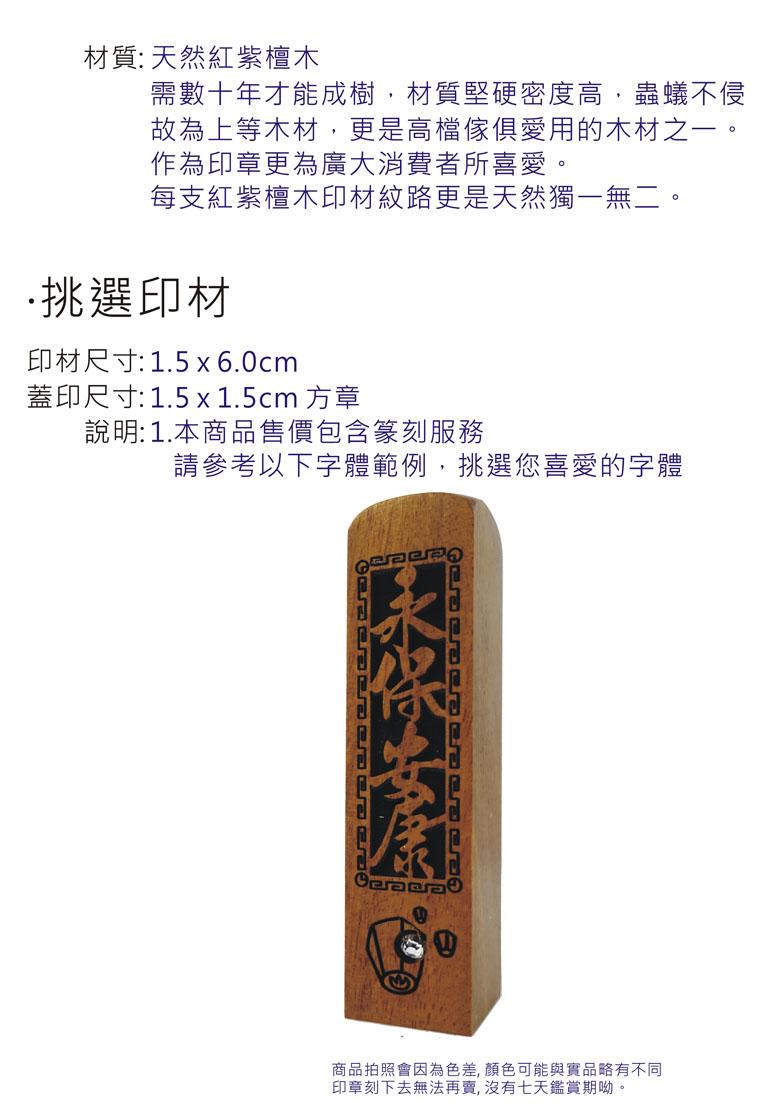 紅紫檀木五分方章加鑽永保安康天燈款