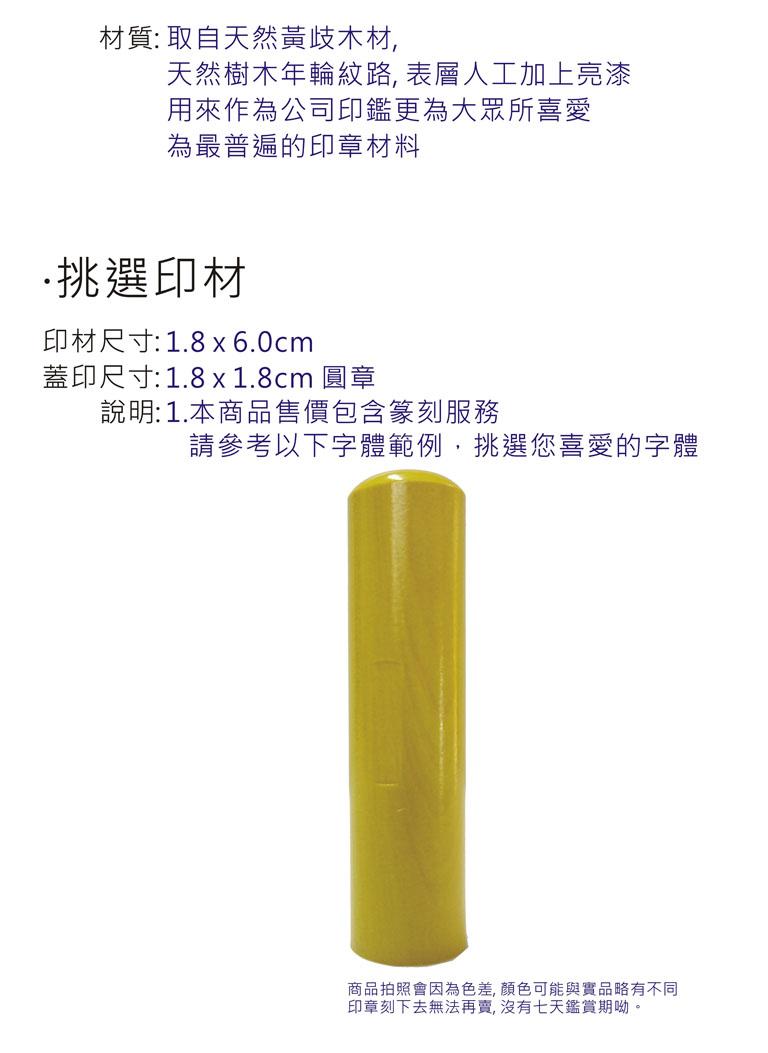 黃歧木六分圓章