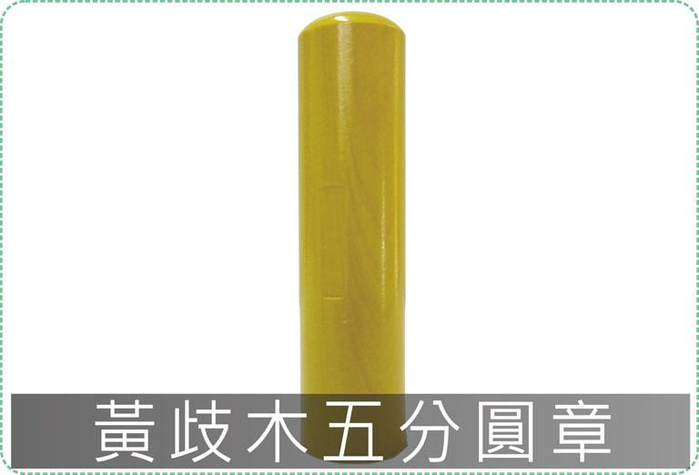 黃歧木五分圓章