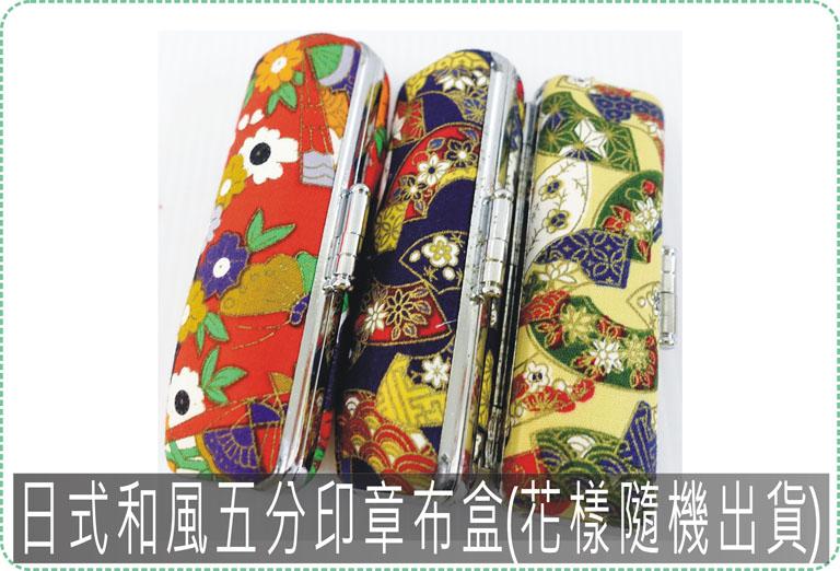日式和風五分印章布盒(花樣隨機出貨)