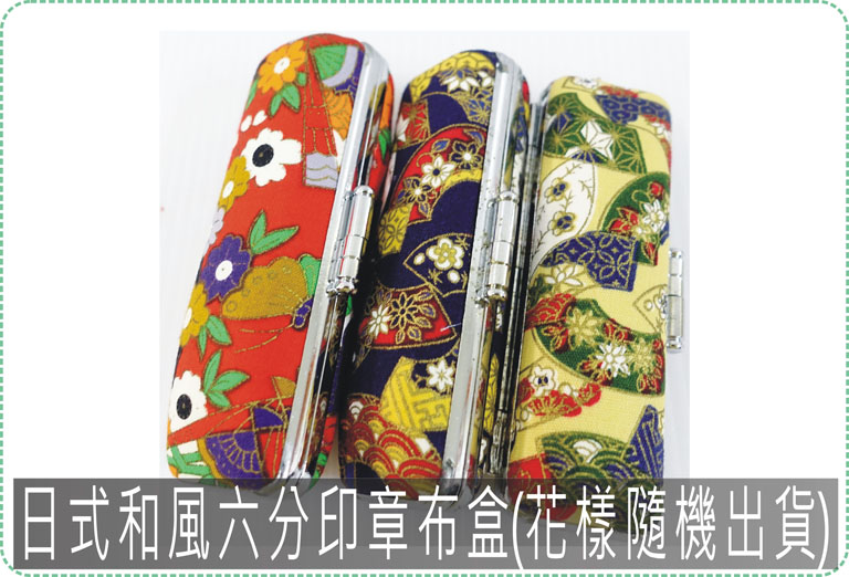 日式和風六分印章布盒(花樣隨機出貨)