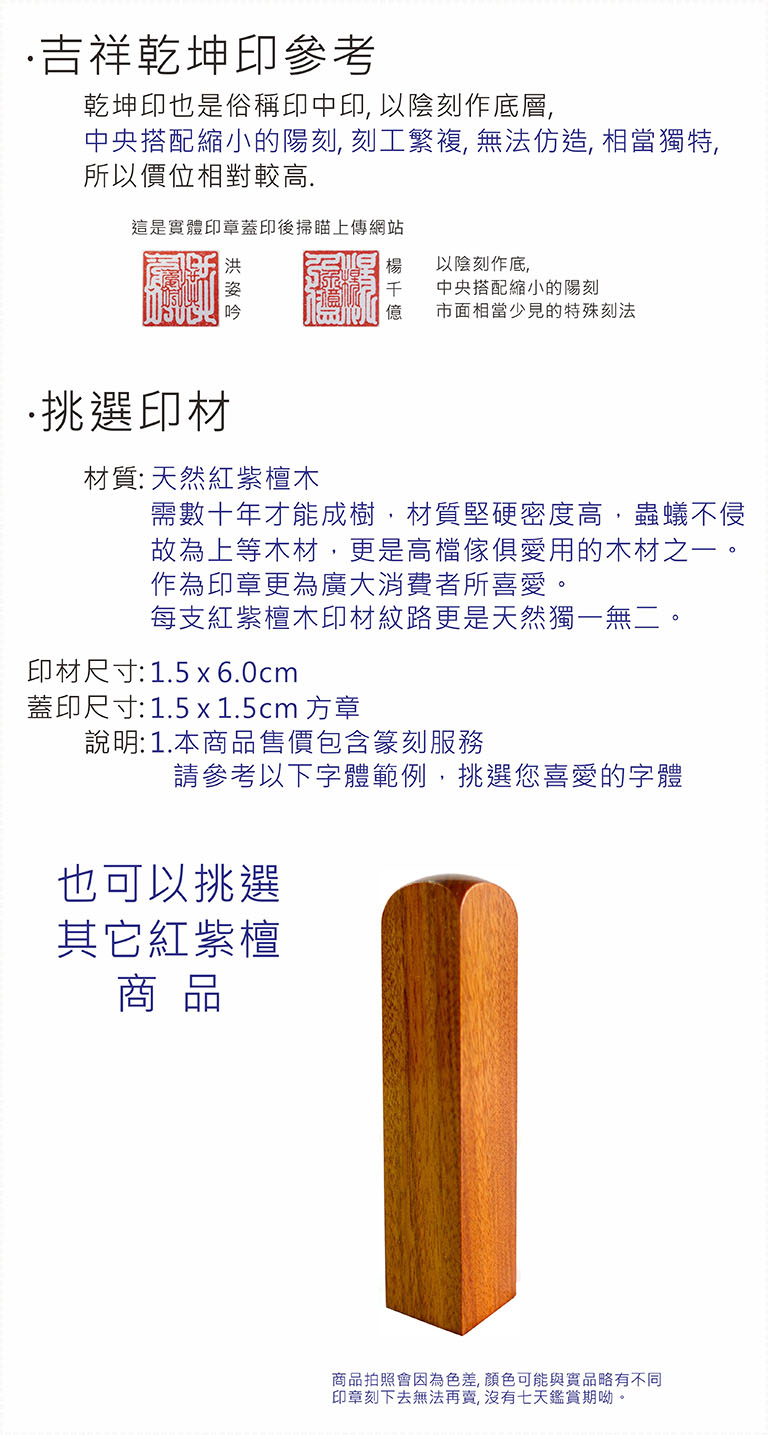 加鑽紅紫檀木招財進寶合體字吉祥乾坤印