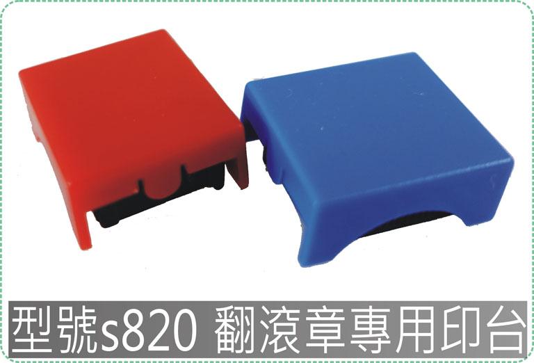 型號s820新力翻滾章專用印台/迴墨章/連續章