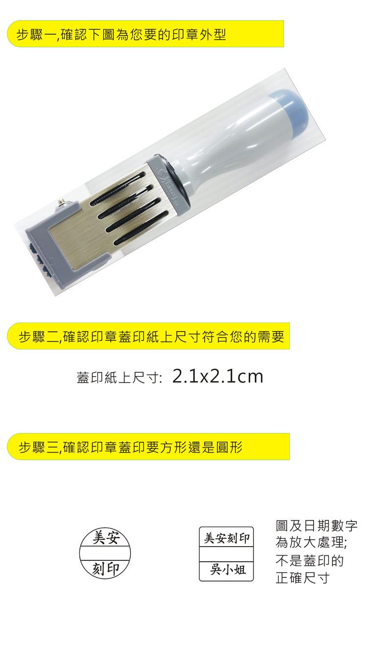 台灣西曆七分方圓橡皮日期章