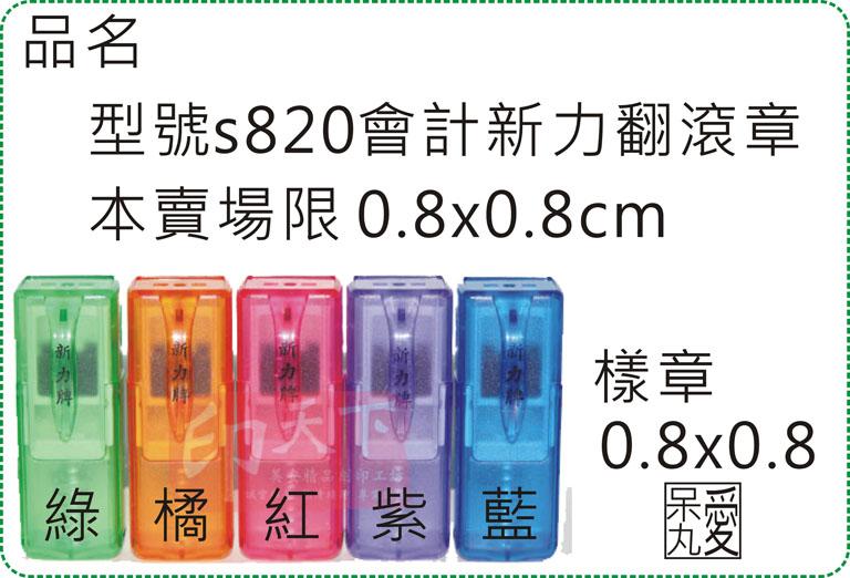型號s820會計0.8X0.8迴墨翻滾炫風章