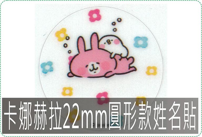 卡娜赫拉22mm圓形款姓名貼