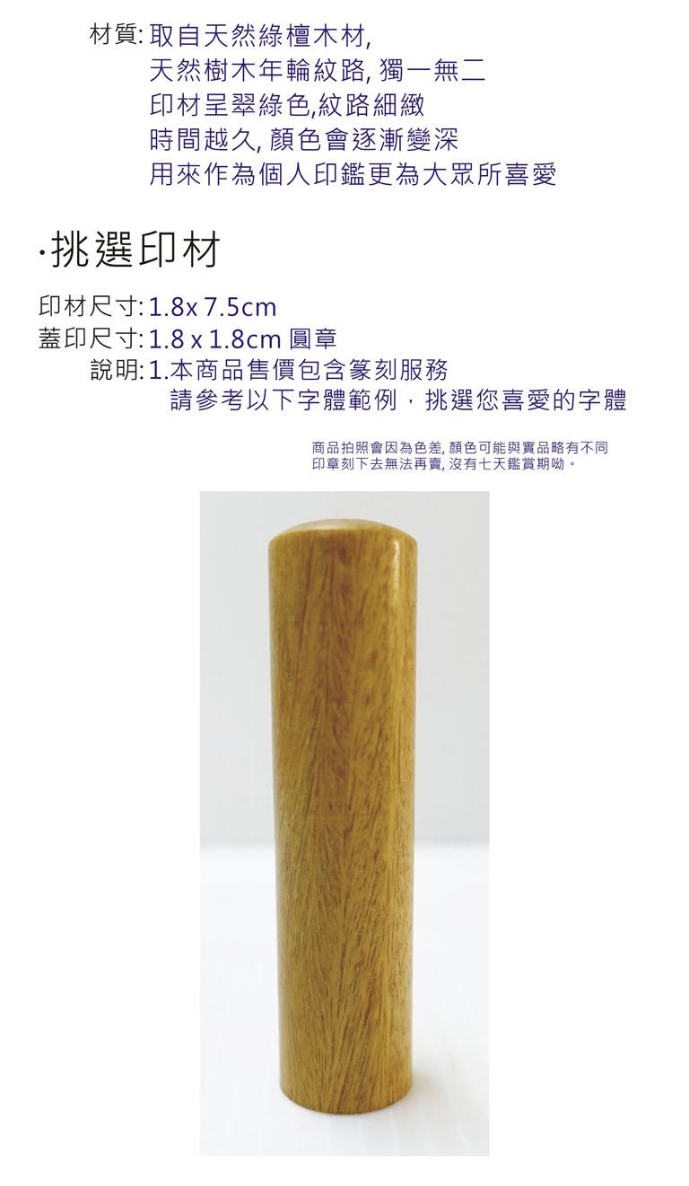 綠檀木六分圓章加長