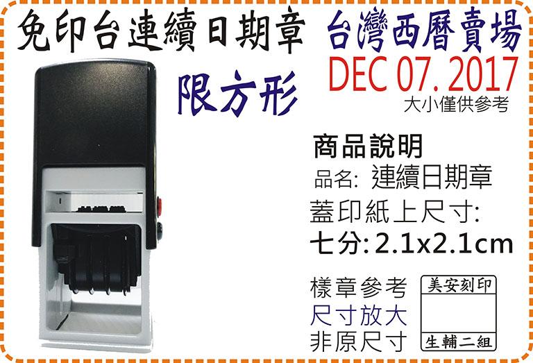 台灣西曆七分方形連續日期章