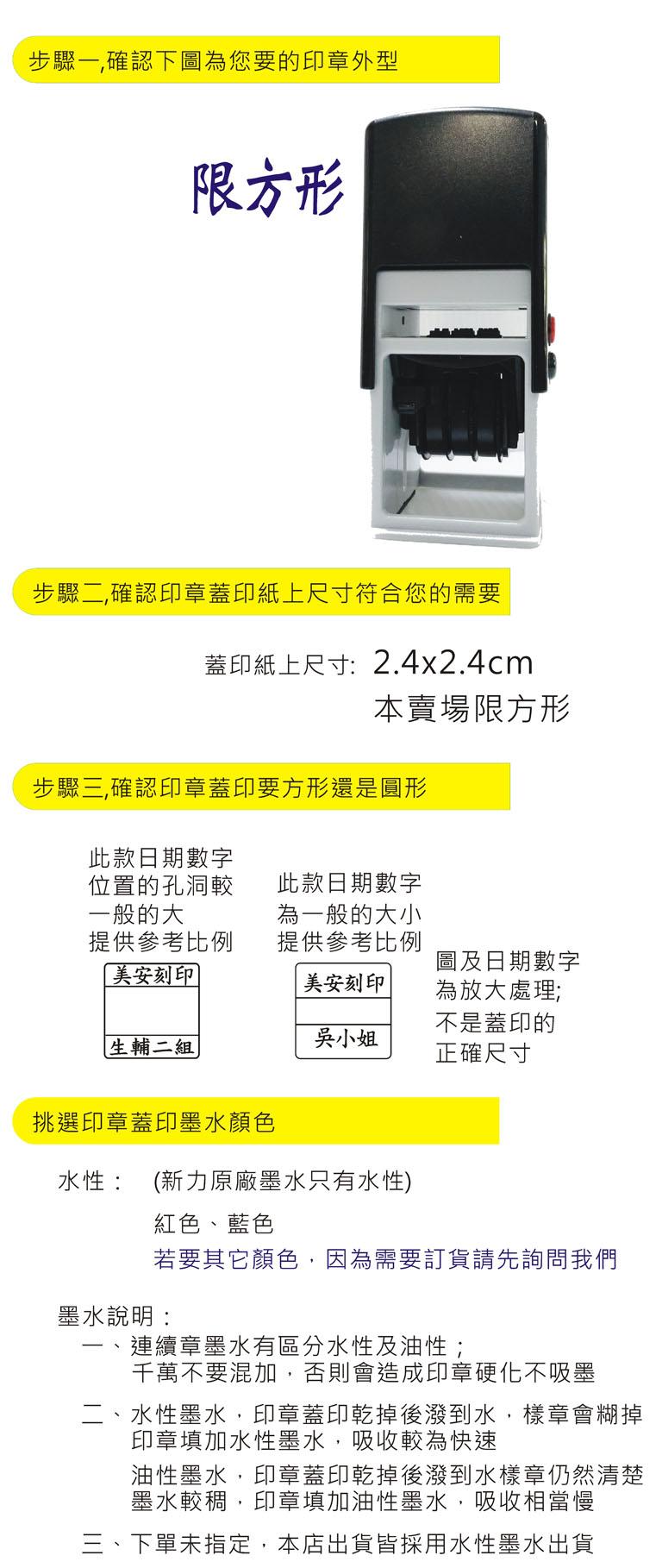 台灣西曆八分方形連續日期章