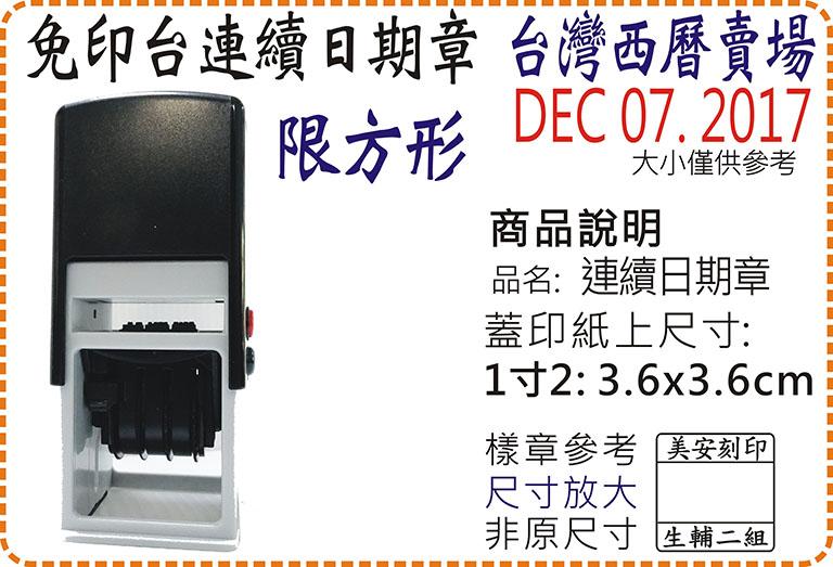 台灣西曆1寸2方形連續日期章