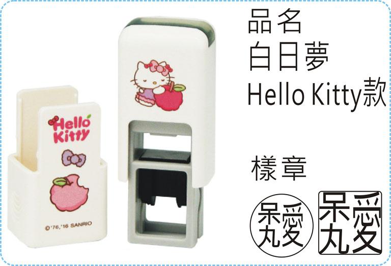 白日夢Hello Kitty款方型章系列翻滾章