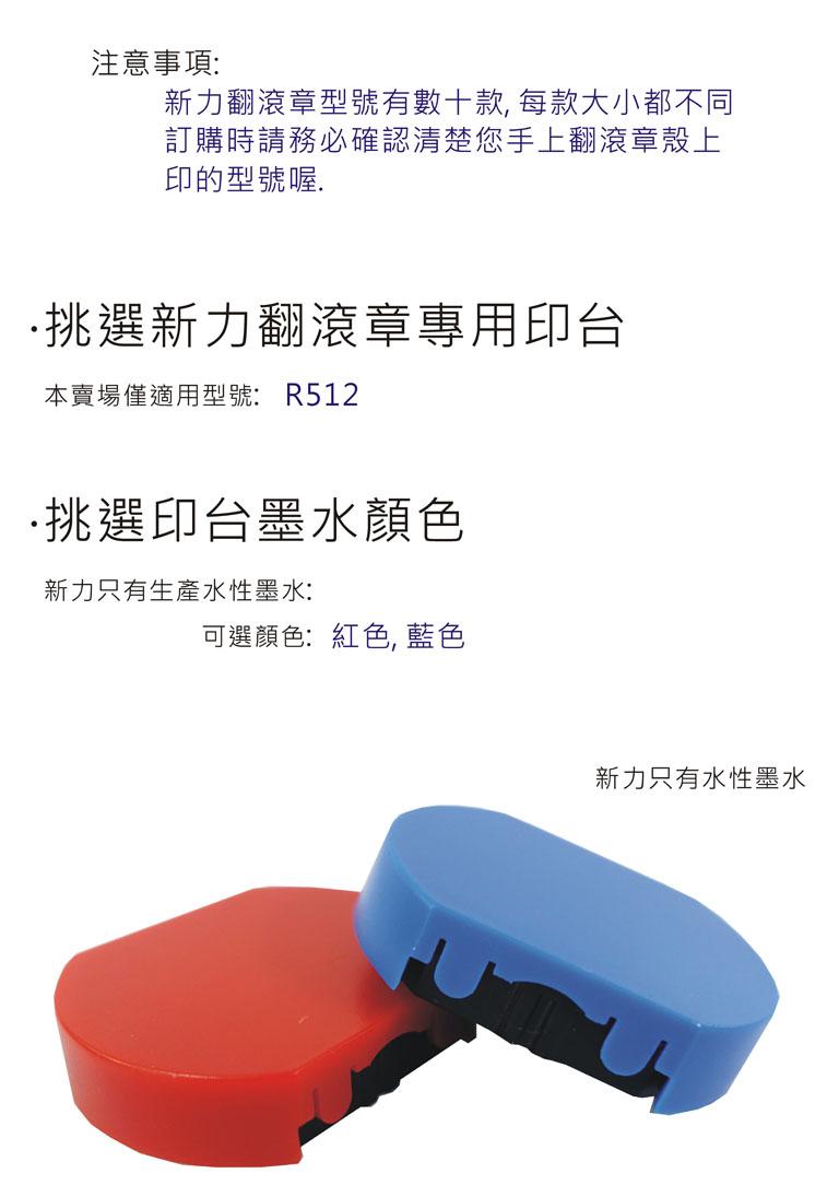 型號R512新力翻滾章專用印台/迴墨章/連續章