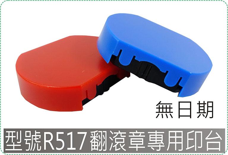 型號R517新力翻滾章專用印台/迴墨章/連續章