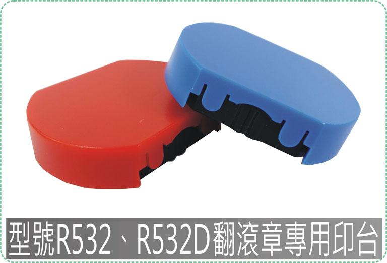 型號R532、R532D新力翻滾章專用印台/迴墨章/連續章