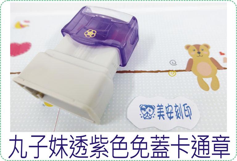丸子妹透紫色免蓋卡通章