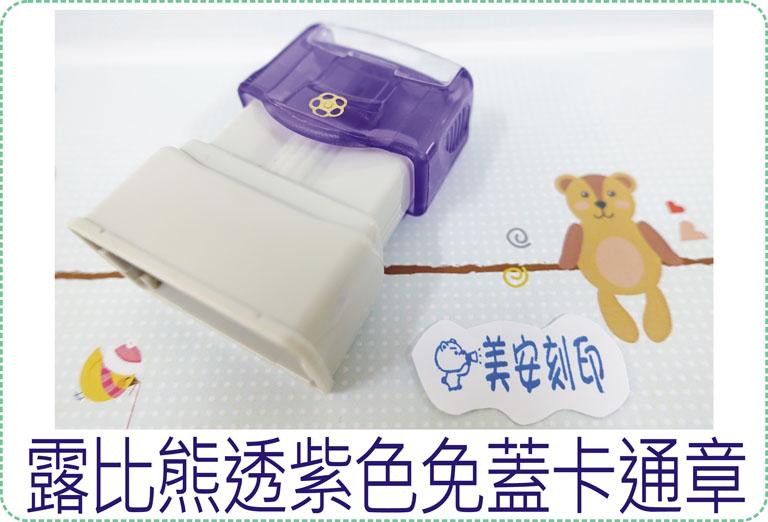 露比熊透紫色免蓋卡通章