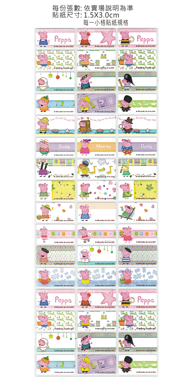 粉紅豬小妹-中型款熨燙姓名貼