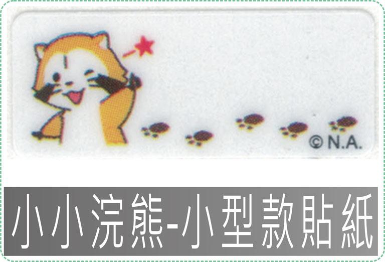 小小浣熊-小型款貼紙