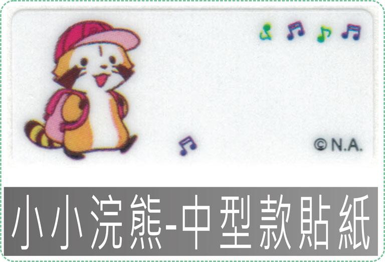 小小浣熊-中型款貼紙