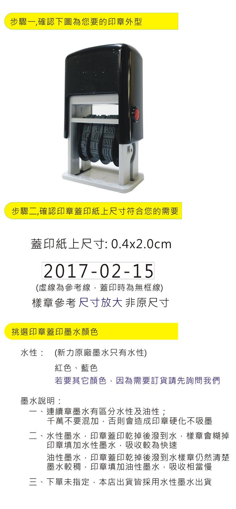0.4x2.0cm西元年翻滾迴墨日付印