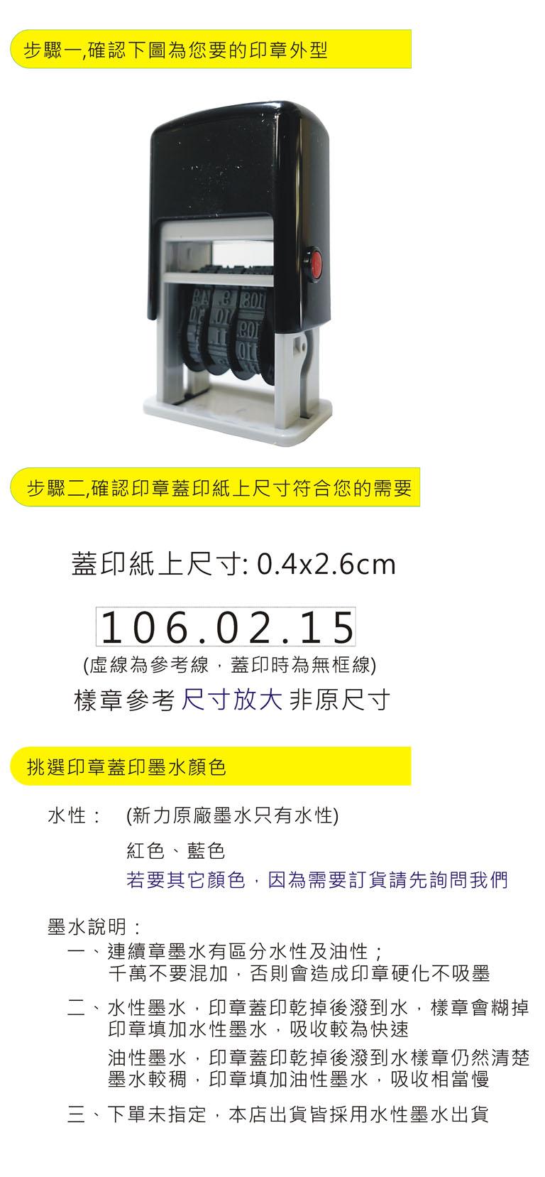 0.4x2.6cm民國年翻滾迴墨日付印