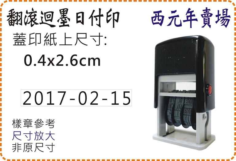 0.4x2.6cm西元年翻滾迴墨日付印